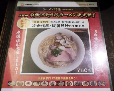 フスマにかけろ 中崎壱丁 極・淡麗貝汁ramen(メニューの紹介)