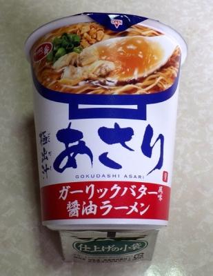 5/23発売 極出汁あさり ガーリックバター風味醤油ラーメン
