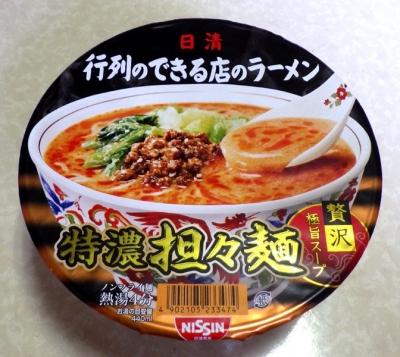 9/5発売 行列のできる店のラーメン 特濃担々麺(2016年)
