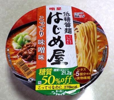 10/3発売 低糖質麺 はじめ屋 こってり味噌味