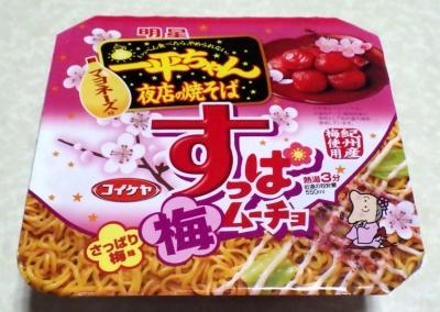 11/14発売 一平ちゃん 夜店の焼そば すっぱムーチョさっぱり梅味