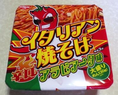 9/22発売 イタリアン焼そば 辛口アラビアータ味