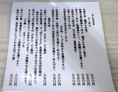 城東烈火 メニュー(その1)