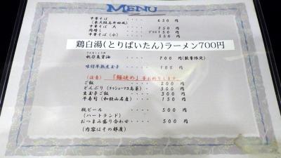 麺屋 丈六 メニュー(2016年4月)