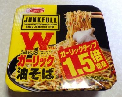 4/18発売 JUNK FULL Wガーリック油そば(2016年)