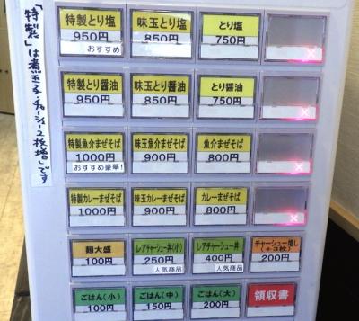 らーめん香澄 中崎町店 券売機(2016年6月)