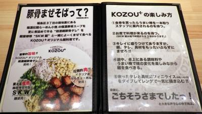KOZOU+ メニュー(食べ方)