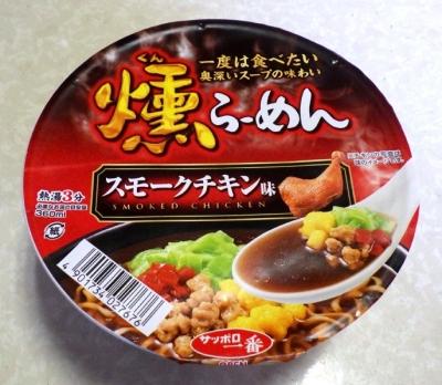 4/11発売 燻らーめん スモークチキン味