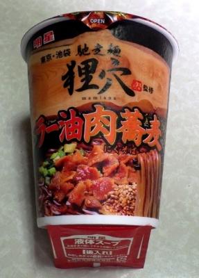 11/14発売 馳走麺 狸穴監修 ラー油肉蕎麦