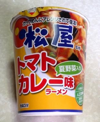 6/27発売 松屋監修 夏野菜入りトマトカレー味ラーメン