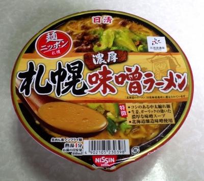 7/11発売 麺ニッポン 札幌濃厚味噌ラーメン