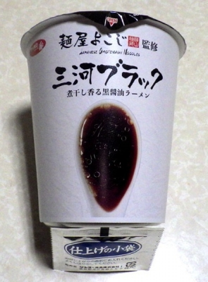12/20発売 麺屋よこじ監修 三河ブラック 煮干し香る黒醤油ラーメン