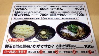三谷製麺所 メニュー(その1)