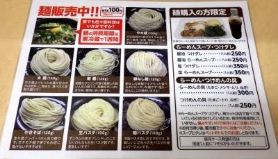 三谷製麺所 メニュー(麺の販売)