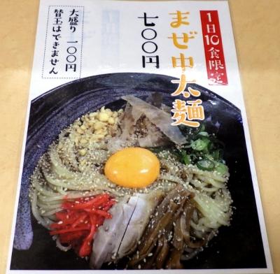 三谷製麺所 メニュー(まぜ麺)