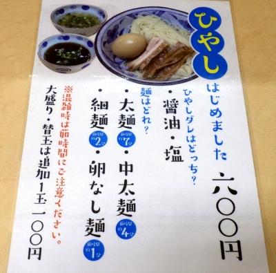 三谷製麺所 メニュー(冷やし)