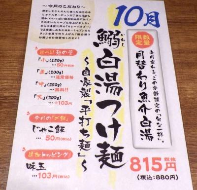 麺と心 7 鰯白湯つけ麺 ~自家製「平打ち麺」~(メニュー紹介)