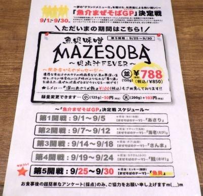 麺と心 7 魚貝味噌MAZESOBA ~貝出汁FEVER~(メニュー紹介)