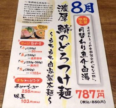 麺と心 7 濃厚 鯖のどろつけ麺(メニュー紹介)