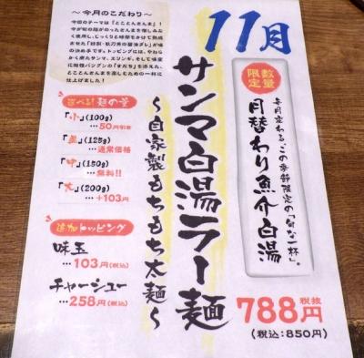 麺と心 7 サンマ白湯ラー麺 ~自家製もちもち太麺~(メニュー紹介)