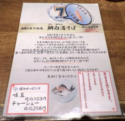 麺と心 7 鯛白湯そば(メニュー紹介)