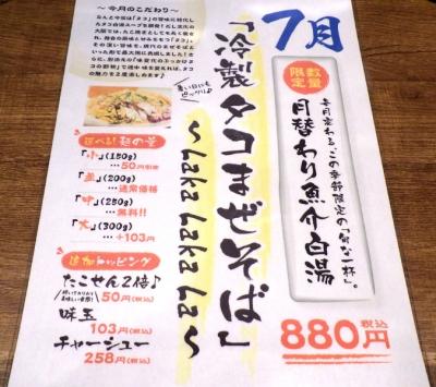 麺と心 7 冷製タコまぜそば ~Laka Laka La~(メニュー紹介)