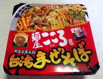 5/2発売 麺屋こころ監修 台湾まぜそば 大盛