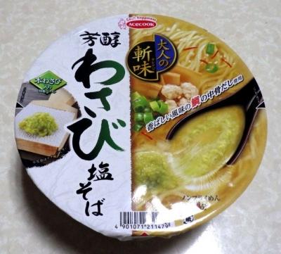 8/29発売 大人の斬味 芳醇わさび塩そば