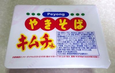 9/12発売 ペヨングやきそば キムチ味