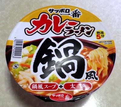 10/3発売 サッポロ一番 鍋風 カレーラーメンどんぶり