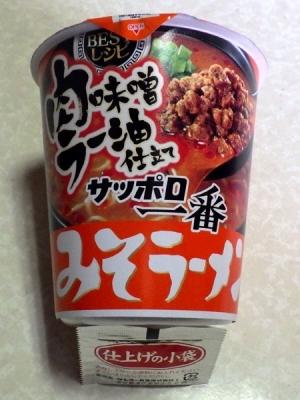 12/19発売 サッポロ一番 みそラーメン BESTレシピ 肉味噌ラー油仕立て