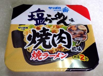 5/23発売 サッポロ一番 焼肉風味 塩らーめん味 焼ラーメン