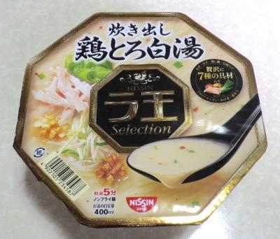 6/27発売 ラ王Selection 炊き出し鶏とろ白湯