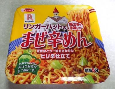 6/20発売 リンガーハットのまぜ辛めん(カップ版)