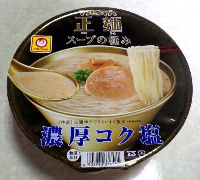 10/10発売 マルちゃん 正麺 カップ スープの極み 濃厚コク塩