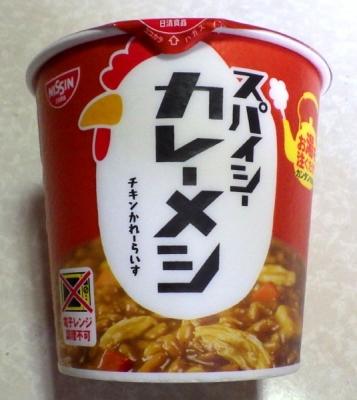 10/31発売 スパイシーカレーメシ チキン