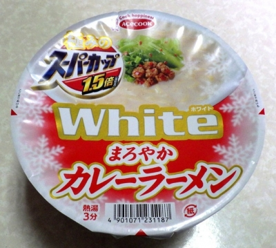 12/5発売 極みのスーパーカップ1.5倍 White まろやかカレーラーメン