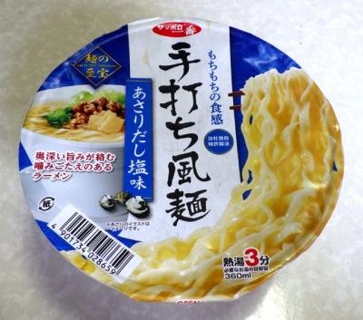 8/8発売 麺の至宝 手打ち風麺 あさりだし塩味