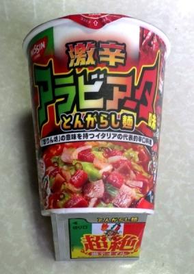 7/25発売 とんがらし麺 BIG 激辛アラビアータ味