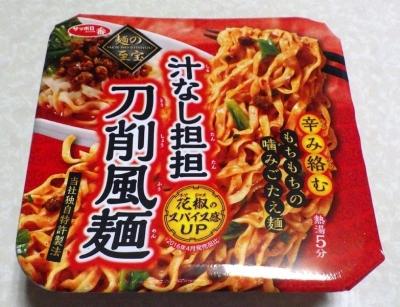 11/7発売 麺の至宝 汁なし担担 刀削風麺(2016年11月)