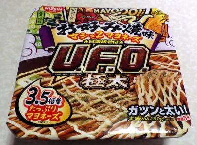 12/12発売 日清焼そば U.F.O. 極太 お好み焼味 マシ×2マヨネーズ