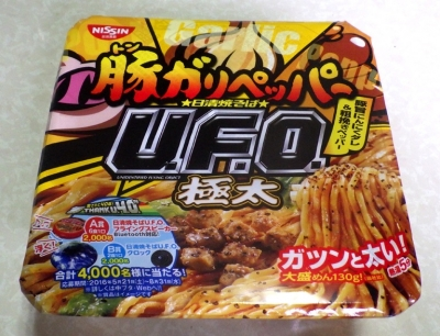 5/9発売 日清焼そば U.F.O. 極太 豚ガリペッパー