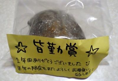 綿麺 フライデーナイト Part120 (16/11/25) 皆勤賞のレアチャーシュー
