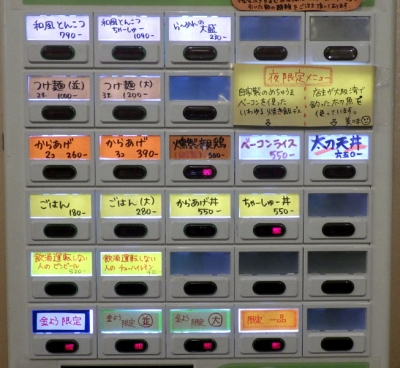 綿麺 券売機(2016年12月)