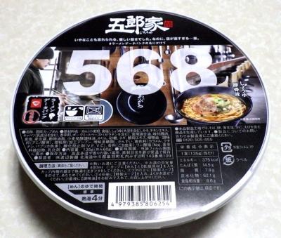 9/27発売 五郎家(568)監修 しょうゆ豚骨