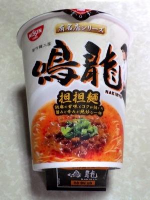 4/25発売 有名店シリーズ 鳴龍 担担麺