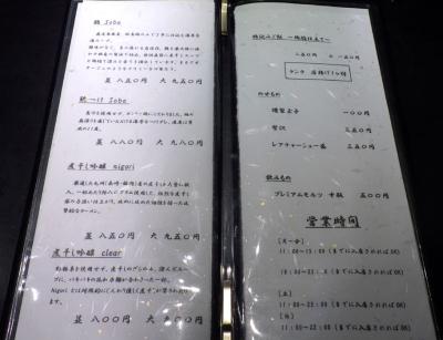 鶏Soba座銀 にぼし店 メニュー