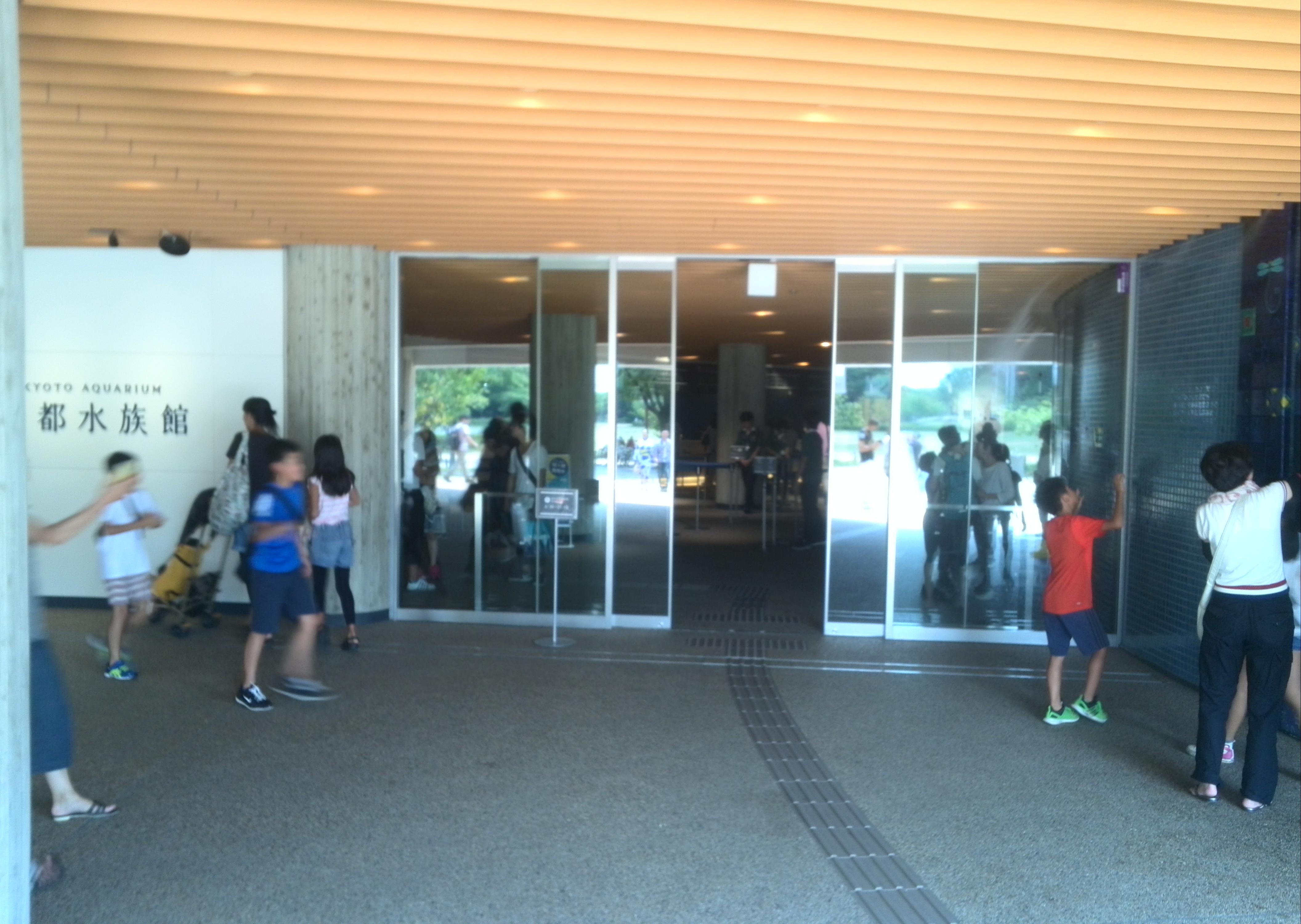 京都水族館の入り口