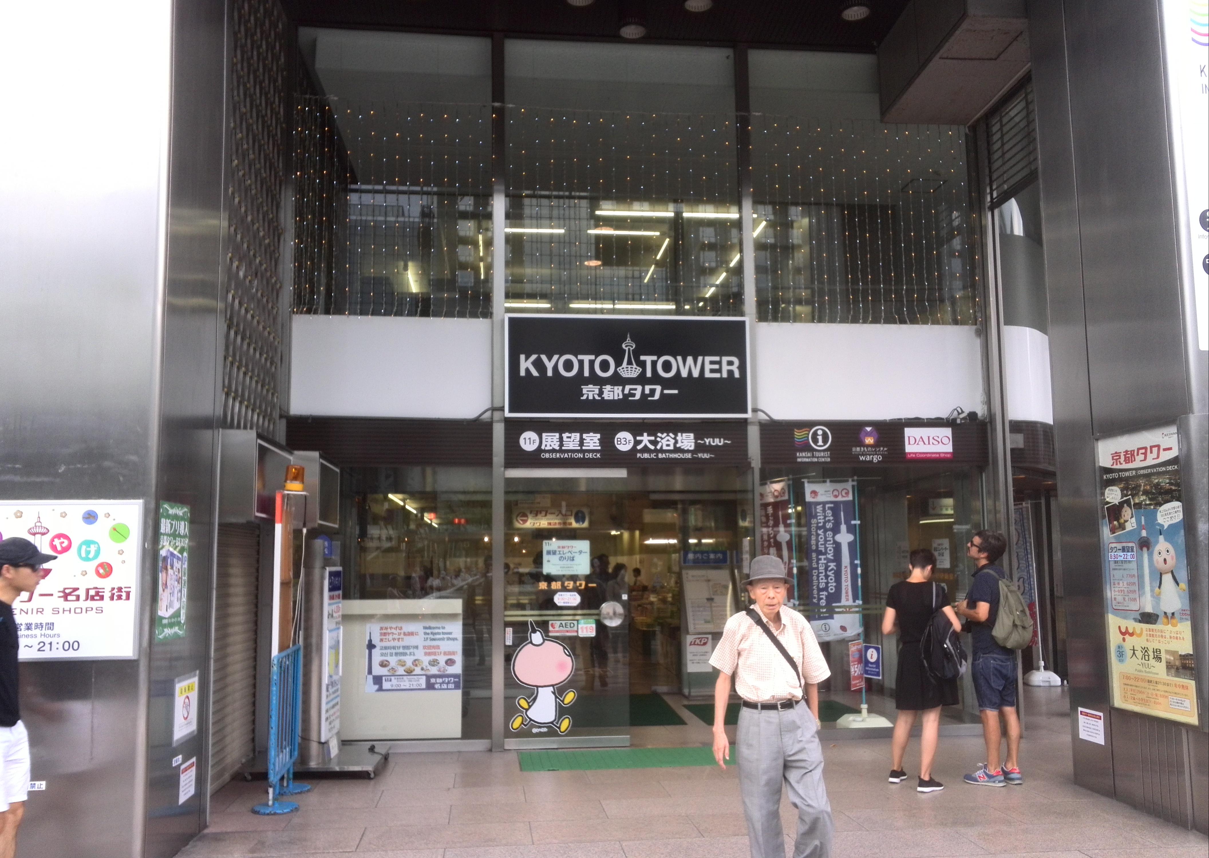 京都タワーの入り口