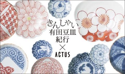 豆皿×ACTUS